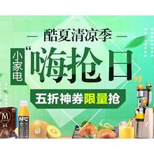 优惠券# 京东  小家电嗨抢日  10点/20点抢5折神券,酷夏清凉节