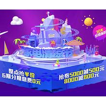 促销活动# 京东  家电清凉节   整点抢半价,领券满5000-500/8000-800等