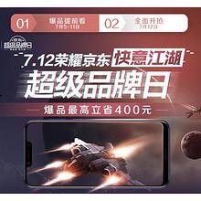 促销活动#  京东  712荣耀超级品牌日  爆品最高立省400元