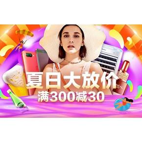 促销活动# 天猫  夏日大放价    满300减30,夏蛋计划瓜分千万红包