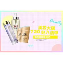 促销活动# 苏宁易购  720美妆必入清单  预定最高抵100