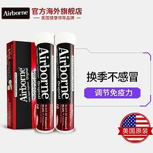第2件半价# Airborne 美国维生素C泡腾片2盒36粒 57元包邮(82-25券)