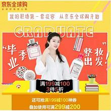 促销活动#  京东 美妆个护专场   满减+券,最高满299减200,限学生认证用户