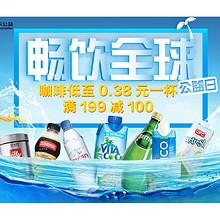 促销活动#  京东  进口水饮节  满199减100,咖啡低至0.38元/杯