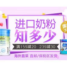景彤全球购 品质奶粉专场超值大促 全场满159减20,满239减30!奶粉大促多款好价!