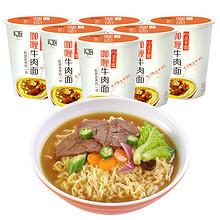 新品上市# 和厨 咖喱牛肉面FD冻干面6杯 34元包邮(39-5券)
