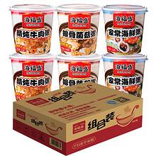 第2件19.9元# 海福盛 速食粥食品6桶组合  22.8元包邮(27.8-5券)