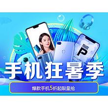 促销活动# 苏宁易购  手机狂暑季   0/10/15/20点抢300元手机券
