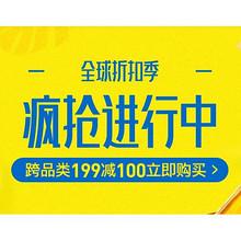 促销活动# 网易考拉  全球折扣季  跨品类满199减100,限时疯抢!