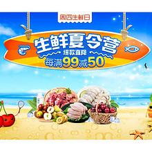促销活动# 苏宁易购  生鲜夏令营   爆款直降,每满99减50