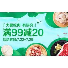 促销活动# 天猫超市  美味肉食盛宴   满99减20,大暑吃肉,有讲究