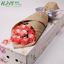 浪漫必备# 鲜花速递 基地直发玫瑰礼盒花束11朵 16.9元包邮(36.9-20券)