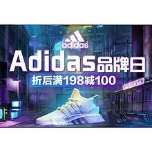 促销活动#  苏宁易购  adidas品牌日   折后满198减100,最后一天