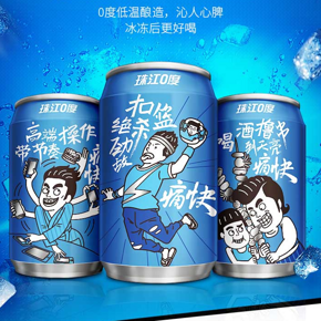 上等麦芽# 珠江啤酒 0度易拉罐330mL*24听 64元包邮(79-15券)