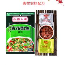 麻辣爽口# 红福人家 青花椒鱼水煮鱼调料210g 6.8元包邮(7.8-1券)