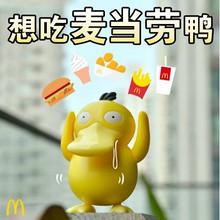 生活福利# 麦当劳  28天惊喜不断   霸道宠你28天!
