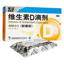 补充维D# 星鲨婴儿童维生素D滴剂30粒  30元包邮(45-15券)