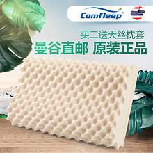 曼谷直邮# Comfleep泰国100%纯天然原装进口乳胶枕头 209元包邮(299-90券)