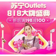 促销活动# 苏宁 Outlets 818大牌盛典专场  领券满198减100,全品类通用