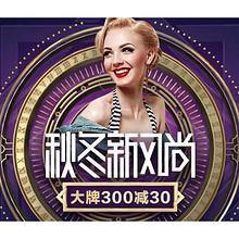 促销活动# 天猫  秋冬新风尚  抢满300-30/1000-50元购物券
