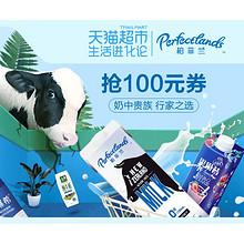 促销活动#  天猫超市  伊利大牌专场   0/10/16/20点满199-100券
