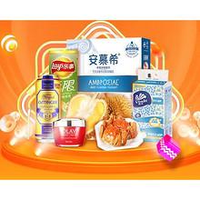 促销活动# 苏宁超市   818食品专场  领券满399-200/299-120/199-60元