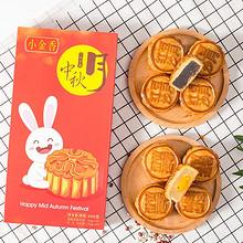 小金香 蛋黄莲蓉豆沙多口味广式月饼8饼400g装 9.9元包邮