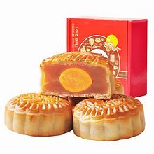 新补券# 华美 广式中秋月饼*8枚460g  14.9元包邮(44.9-30券)