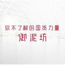 22日10点# 天猫  御泥坊旗舰店  爆款买1送1,御美有方