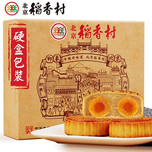醇正味香#广式月饼礼盒装800g9饼6口味 22.9元包邮(49.9-25券-2元)
