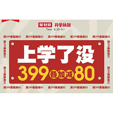 30日0点# 天猫 anta官方旗舰店  399叠加80,前1小时折上8折