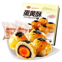 红豆熬煮#【航空食品】手工蛋黄酥礼品装一盒6枚 28元包邮(38-10券)
