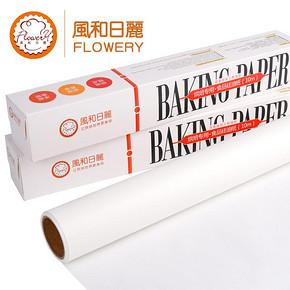 【风和日丽】烘焙烤盘硅油纸 5.9元包邮(8.9-3券)