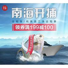 优惠券# 京东 生鲜食品专场  领券满199减100,南海开捕