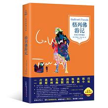经典文学# 精装格列佛游记 名家全译本典藏版 9.9元包邮(14.9-5券)
