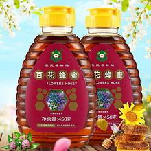 原汁原味#詹氏 百花蜂蜜韶关自产无添加蜂蜜2瓶 28元包邮(58-30券)