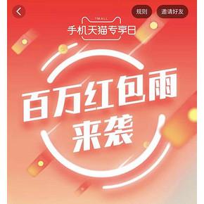 促销活动#  天猫  911手机专享日   百万红包雨  最高888元