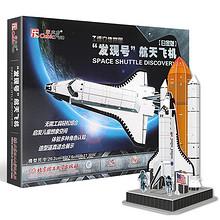 造型逼真#3d立体拼图发现号航天飞机白金版早教益智玩具书 17.8元包邮(22.8-5券)