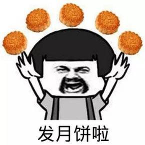 早买早划算# 中秋月饼/礼包/大闸蟹  低价冲销量 今日上新28条