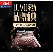 促销活动#  京东  lovo家纺品牌盛典   领券满799减400/满399减200/满199减100