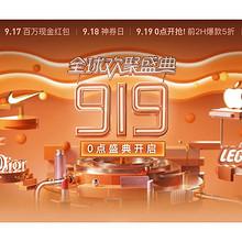 促销活动# 网易考拉 919全球欢聚盛典  前2H爆款5折,0点开抢!