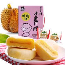 美味小吃# 爆皮气榴莲饼整箱800g礼盒装 23.9元包邮(38.9-15券)