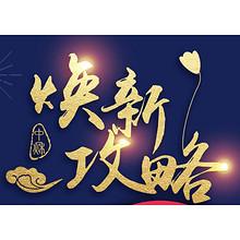 促销活动# 京东 毛巾浴巾焕新攻略  领券满29减20,满99减40,满199减80