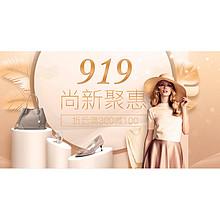 促销活动# 苏宁易购   919尚新钜惠  折后满300减100