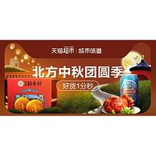 促销活动#  天猫超市   北方中秋团圆季  好货1分秒,爆款特惠