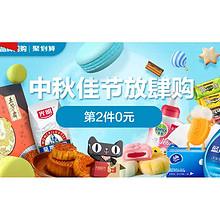 20日0点# 天猫超市  食品百货专场   抢第2件0元,中秋佳节放肆购