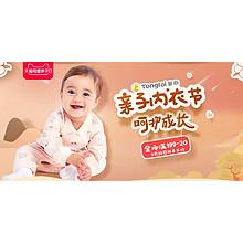 20日10点# 天猫 童泰母婴旗舰店 婴儿内衣节 全场满199减20