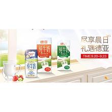 促销活动# 天猫 德亚旗舰店 限量第2件9.9元 优选全球黄金奶源