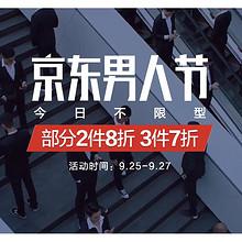 促销活动# 京东   男人节不限型  0/1/10/15/20点抢满1000-500,跨店2件8折/3件7折