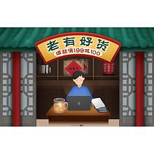 促销活动# 京东 老有好货 爆款满199减100